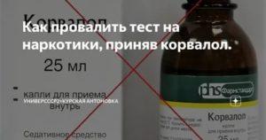 Корвалол и тест на наркотики