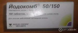 Аналог препарата йодокомб