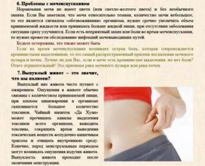 Боль в животе после ПА и во время месячных