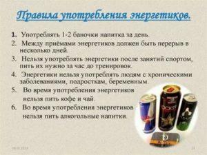 Можно ли пить энергетики?