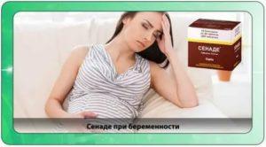 Сенаде при беременности можно?