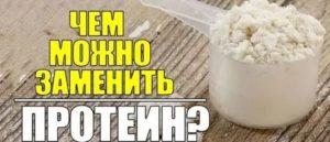 Можно использовать сухое молоко вместо протеина?