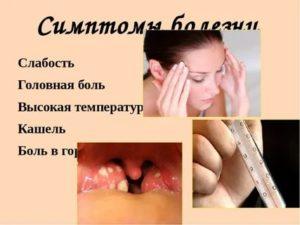 Диарея,  температура,  насморк, слабость, боль в горле,  кашель,  боль в животе