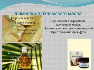 Опасно ли пальмовое масло при беременности?