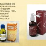 Лечение свечами Цикатридина
