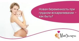 Прерывание беременности во время ГВ
