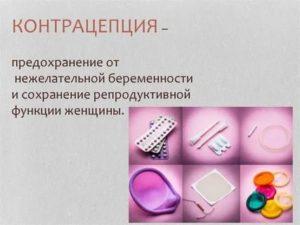 Препараты для предохранения беременности
