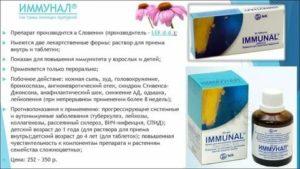 Какие таблетки попить для восстановления иммунитета?