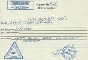 Какие документы нужны иностранцу, чтобы сделать флюорографию?