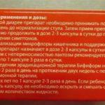 Аллергия на препараты от молочницы: что делать?