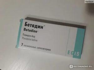 Бетадин при беременности