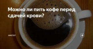 Можно ли перед сдачей анализа крови пить кофе или чай?