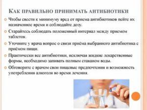 Пью антибиотики, по вечерам сильное головокружение