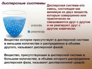 Дисперсные воды