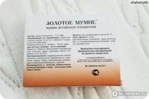 Применение мумие при беременности в косметических целях