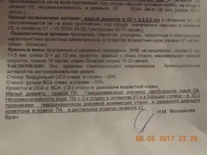 ВСД и расшифровка МРТ и УЗИ сосудов