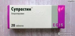 Супрастин при аллергическом дерматите